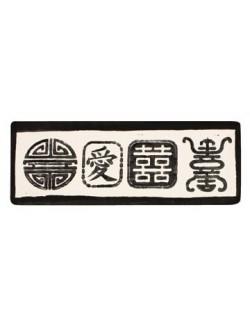 Símbolos chinos ST-122